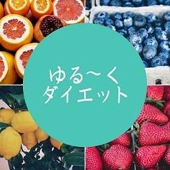 ゆる〜く ダイエット.jpg